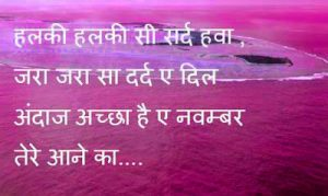 Hindi Shayari Images Pics Wallpaper pictures Download