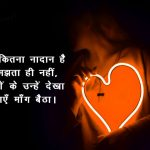 257+ Hindi Shayari Images Pics For Whatsaap