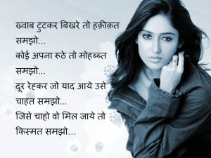 Hindi Shayari Images Pics Wallpaper FREE Download
