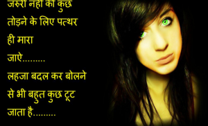 Bewafa Hindi Shayari Images Pics For Whatsaap Download