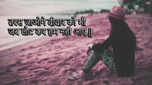 Bewafa Hindi Shayari Images Photo Free Download
