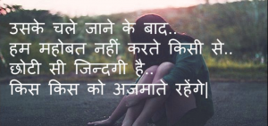 Bewafa Hindi Shayari Images Pics HD For Whatsaap