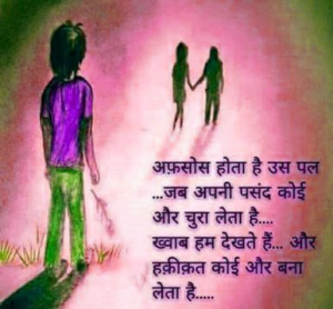 Bewafa Hindi Shayari Images Photo Pics Download