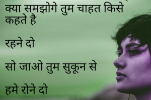 Bewafa Hindi Shayari Images photo Wallpaper Pics Download
