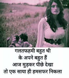 Bewafa Hindi Shayari Images Pictures Download