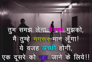 Bewafa Hindi Shayari Images Wallpaper Photo Download