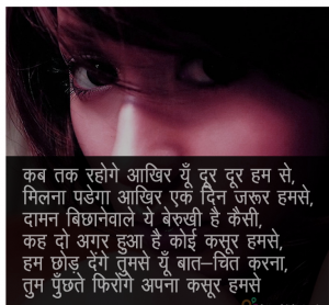Bewafa Hindi Shayari Images Wallpaper Pics Download