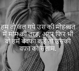 Bewafa Hindi Shayari Images Photo Wallpaper Download
