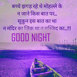 Love Good Night Images Wallpaper Pics In Hindi Download