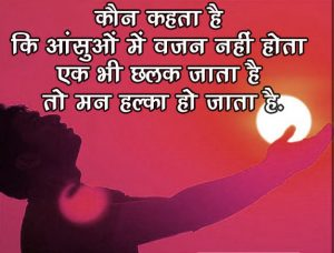 Love Quotes Images  Wallpaper Pictures In Hindi