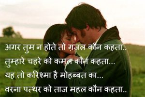 Love Quotes Images Photo Pics Free Download In Hindi