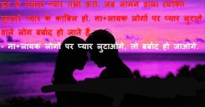 Love Quotes Images Photo Pics In Hindi Download