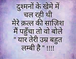 Love Quotes Images Photo Pictures In Hindi