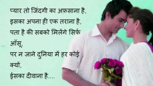 Love Quotes Images Wallpaper Pics In Hindi