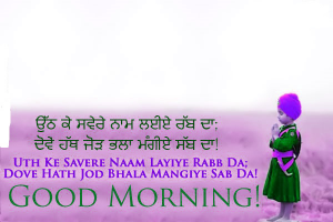 Punjabi Good Morning Images Photo Wallpaper Pictures Pics Download