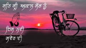 Punjabi Good Morning Images Photo Wallpaper Pictures HD Download