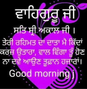 Punjabi Good Morning Images Photo Pictures Wallpaper HD Download