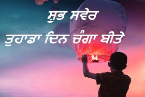 Punjabi Good Morning Images Photo Pictures HD Download