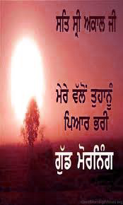 Punjabi Good Morning Images Download