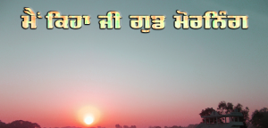 Punjabi Good Morning Images Photo HD Download