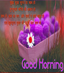 Punjabi Good Morning Images Photo Pics HD Download