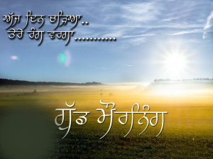 Punjabi Good Morning Images Wallpaper Photo Download