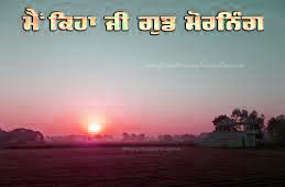 Punjabi Good Morning Images Photo Pics In HD Download