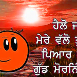 346+ Punjabi Good Morning Images Wallpaper