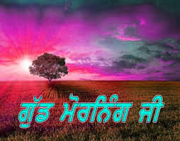 Punjabi Good Morning Images Photo Pics Pictures Wallpaper Download