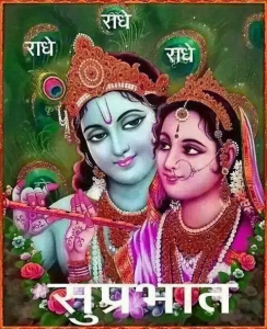 God Radha Krishna Good Morning Images Download