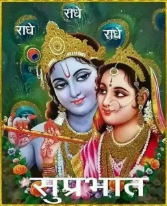 God Radha Krishna Good Morning Photo Pics HD Download