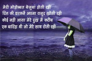 Hindi Shayari Images Wallpaper Pics HD Download