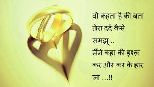 Hindi Shayari Images Wallpaper Pics