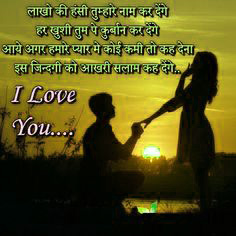 Hindi Shayari Images Wallpaper Photo Pics HD Download