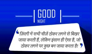 Good Night Images Photo Pictures Pics Download In Hindi Quotes