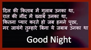 Hindi Good Night Images Pics Wallpaper HD Free Download