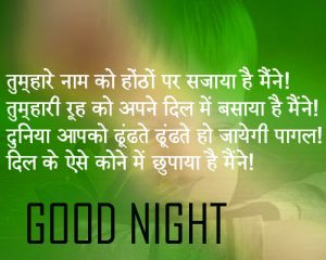 Good Night Images Wallpaper Photo Pics HD In Hindi