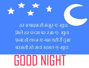 Good Night Images pictures Wallpaper Pics HD In Hindi