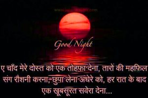 Good Night Images Wallpaper Free Download For Whatsaap In Hindi