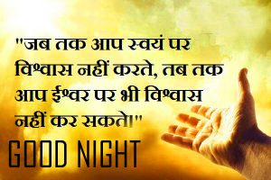 God Good Night Wallpaper With Hindi Quotes