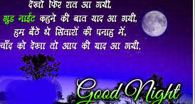 Good Night Wishes Wallpaper Pictures In Hindi Download