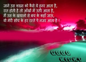 Hindi Latest Good Night Images Photo Pictures Download
