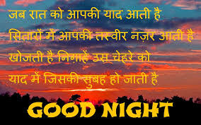 Good Night Wishes Images Photo Pics Download