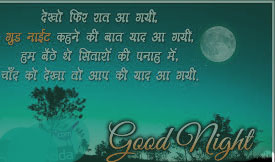 Good Night Wishes Images Photo Pics In Hindi