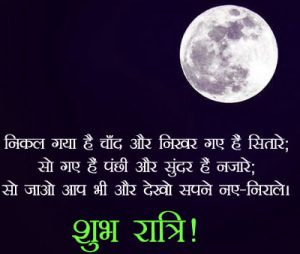 Good Night Wishes Images Pictures Download In Hindi