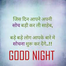 Good Night Wishes Images Photo Pics HD Download