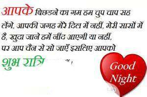 Good Night Wishes Images Wallpaper Pics In Hindi