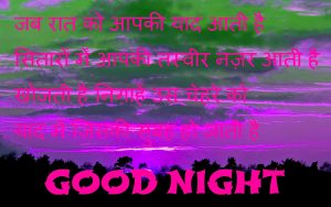 Good Night Message Images Wallpaper Pictures Download