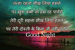 Good Night Message Images Photo Free Download