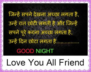 Hindi Good Night Message Images Pictures Download In HD
